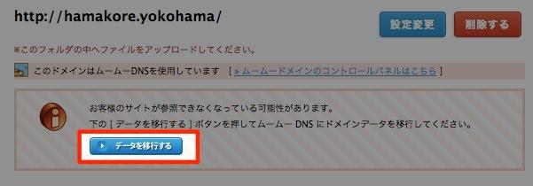 ヘテムルでは表示されている移行ボタンをクリック