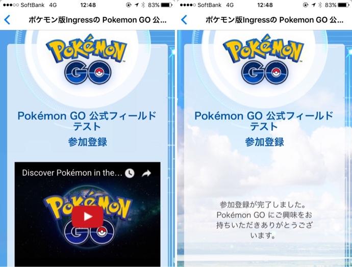 Pokemon GO 公式フィールドテスト