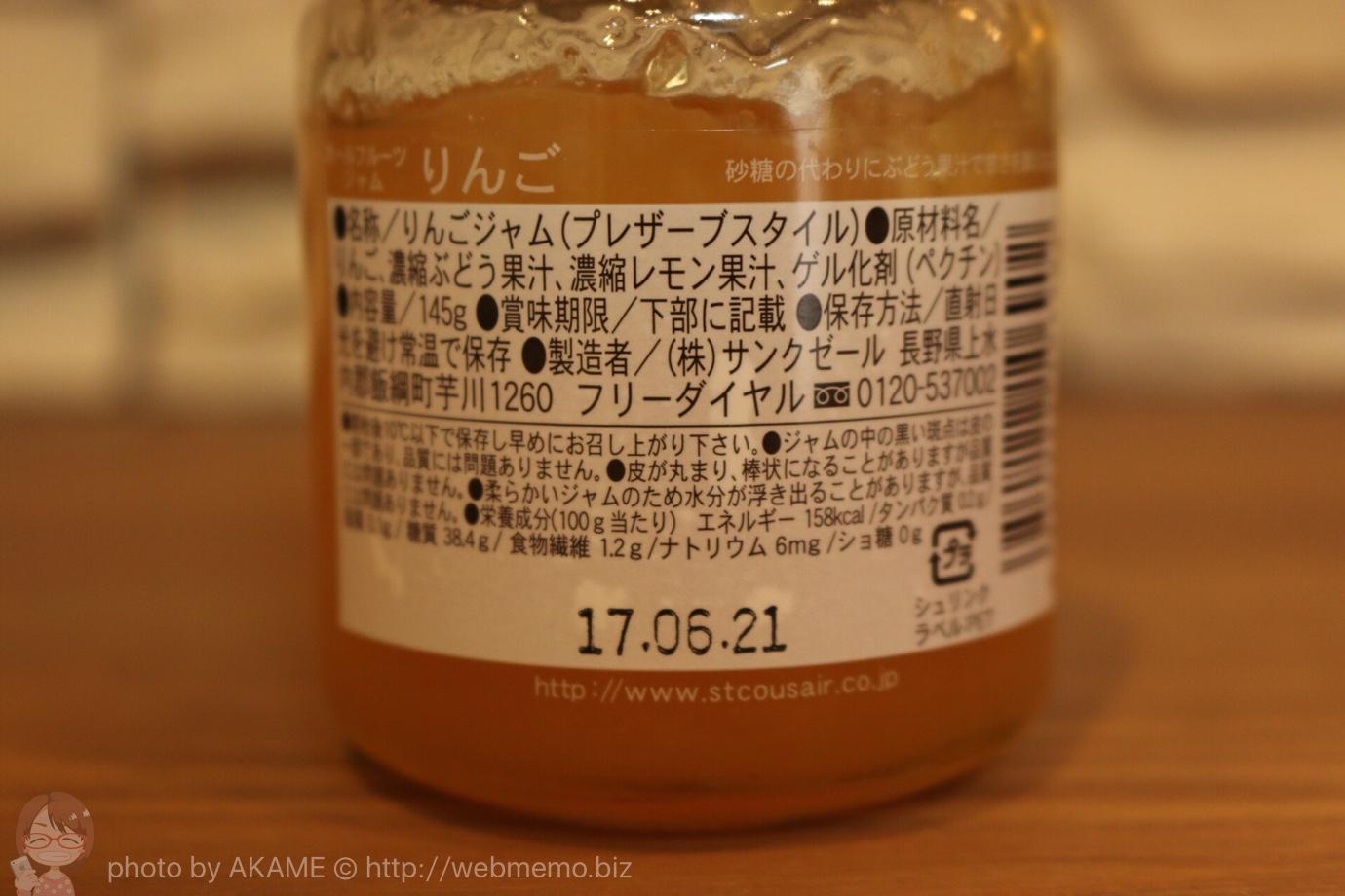 サンクゼール りんごジャム 原材料