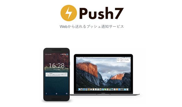 あかめ女子のwebメモ Push7に対応!