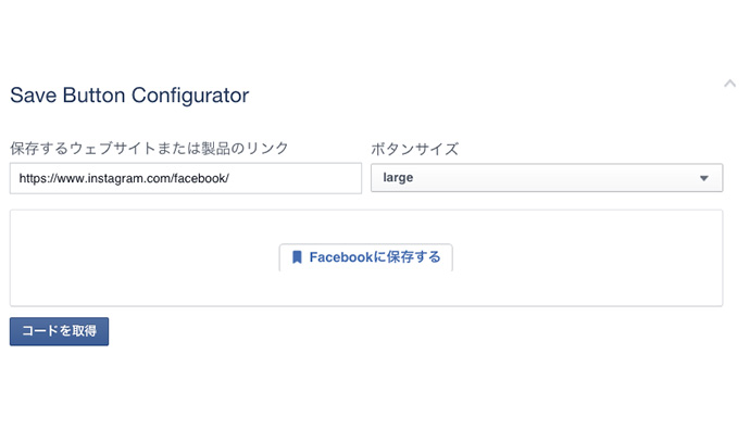 Facebook Save Button(Facebookに保存する)の設置方法