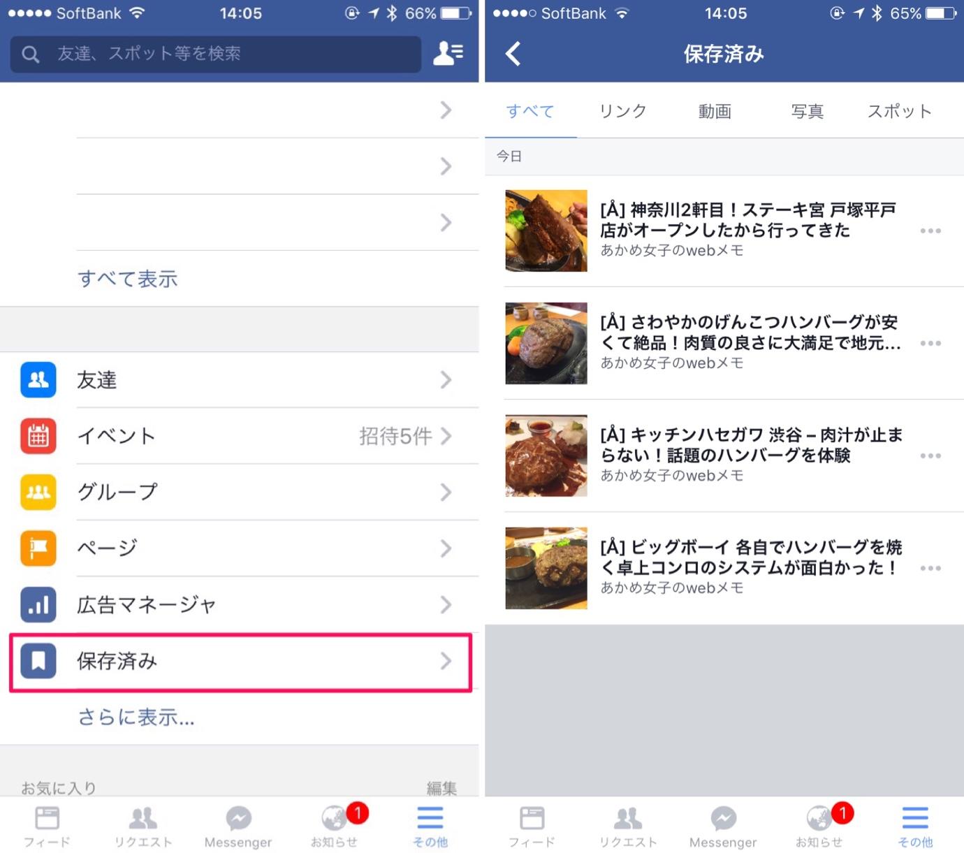 iPhoneのFacebookアプリから保存した情報を見る場合