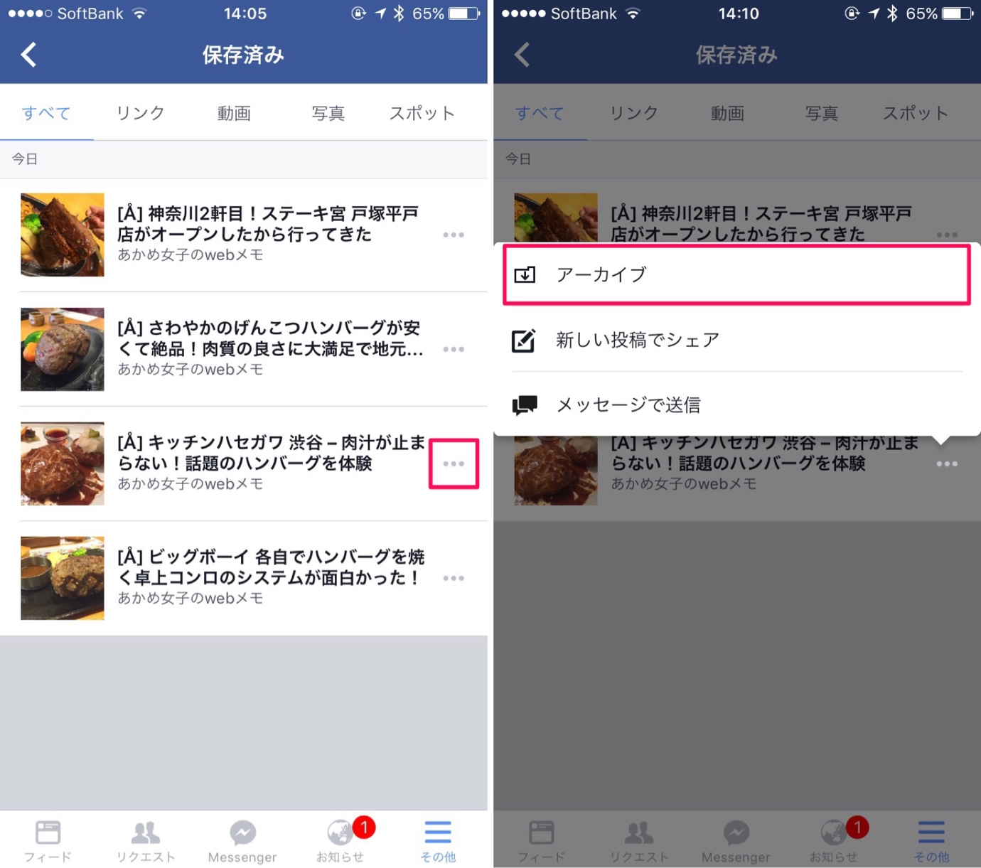 iPhoneのFacebookアプリから保存情報を削除する場合