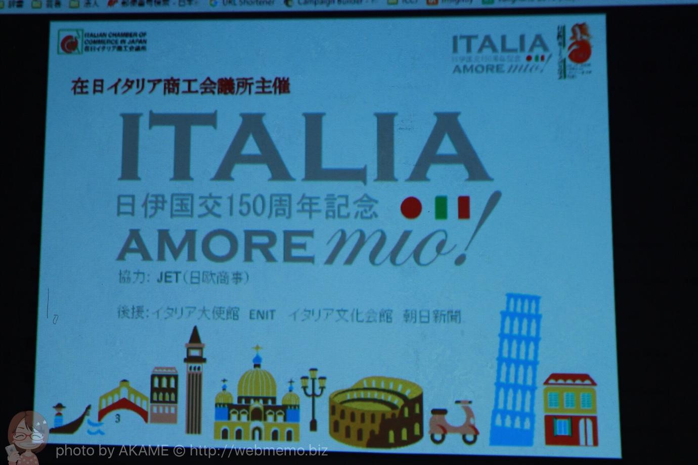 イタリア・アモーレ・ミオ!について