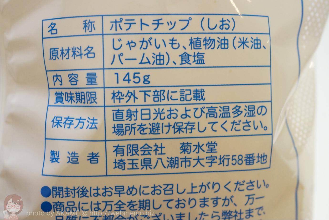 菊水堂のポテトチップス 原材料