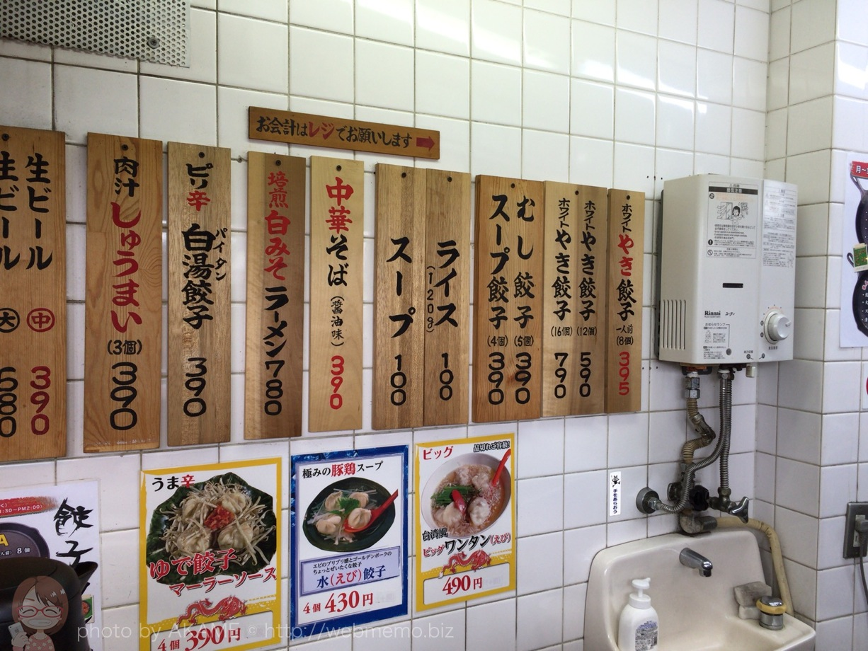 ホワイト餃子の価格