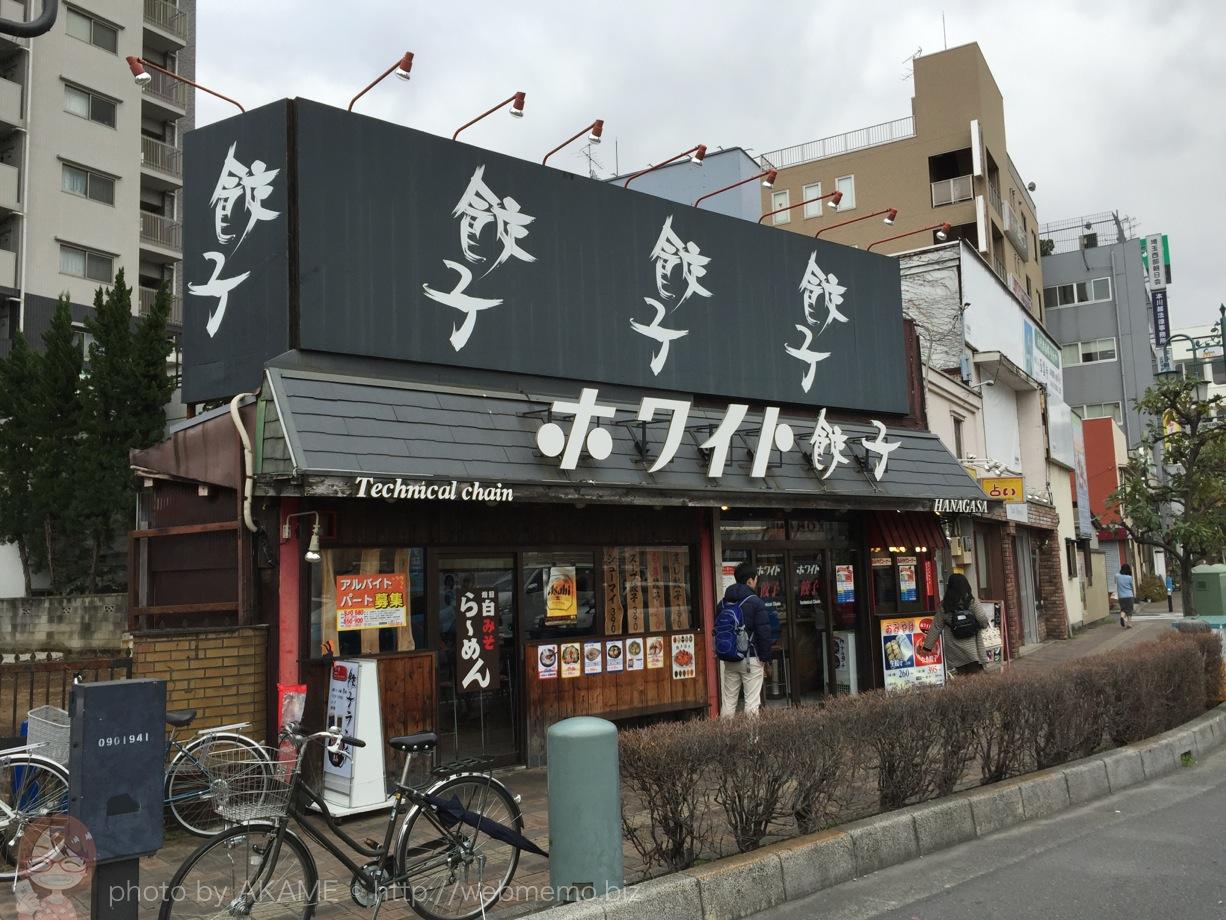 ホワイト餃子 はながさ 本川越店 外観
