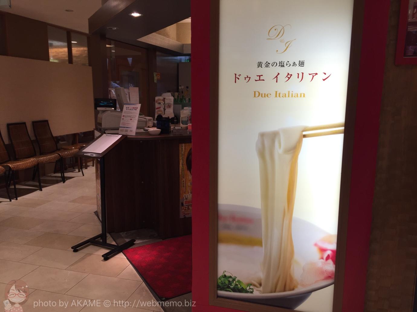 黄金の塩らぁ麺 ドゥエ イタリアン 横浜の外観