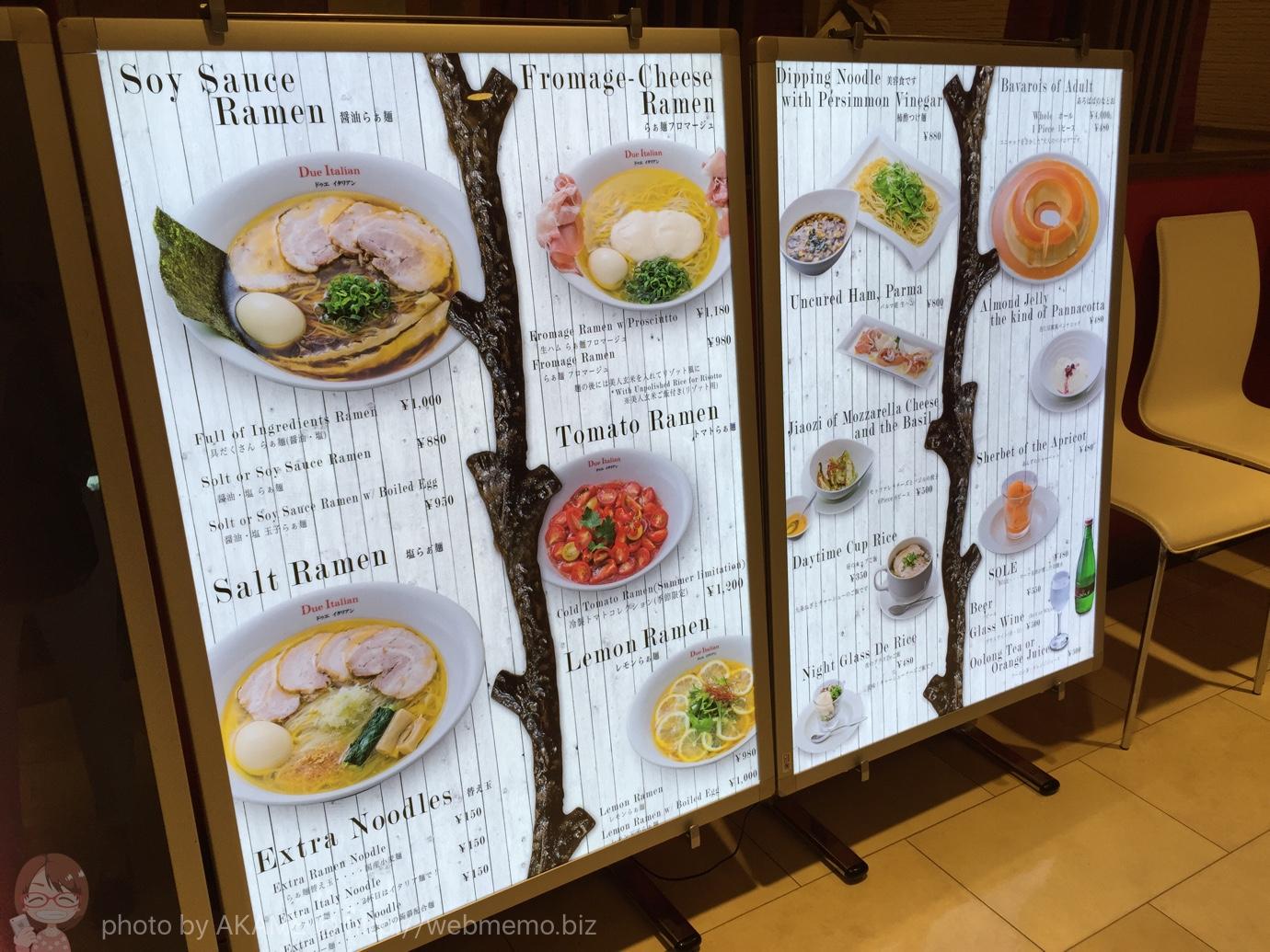 黄金の塩らぁ麺 ドゥエ イタリアン 横浜 店頭メニュー