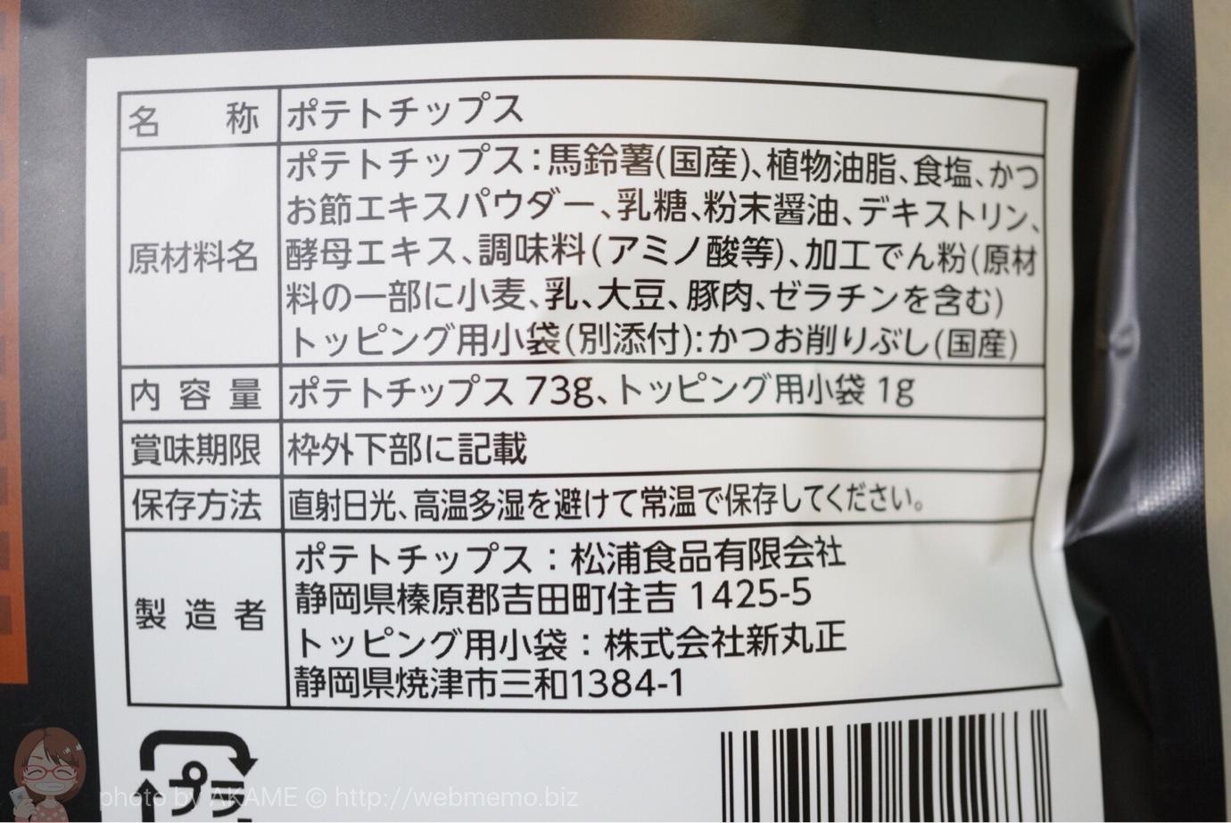 焼津発 新丸正のかつお節ポテチの内容量・価格