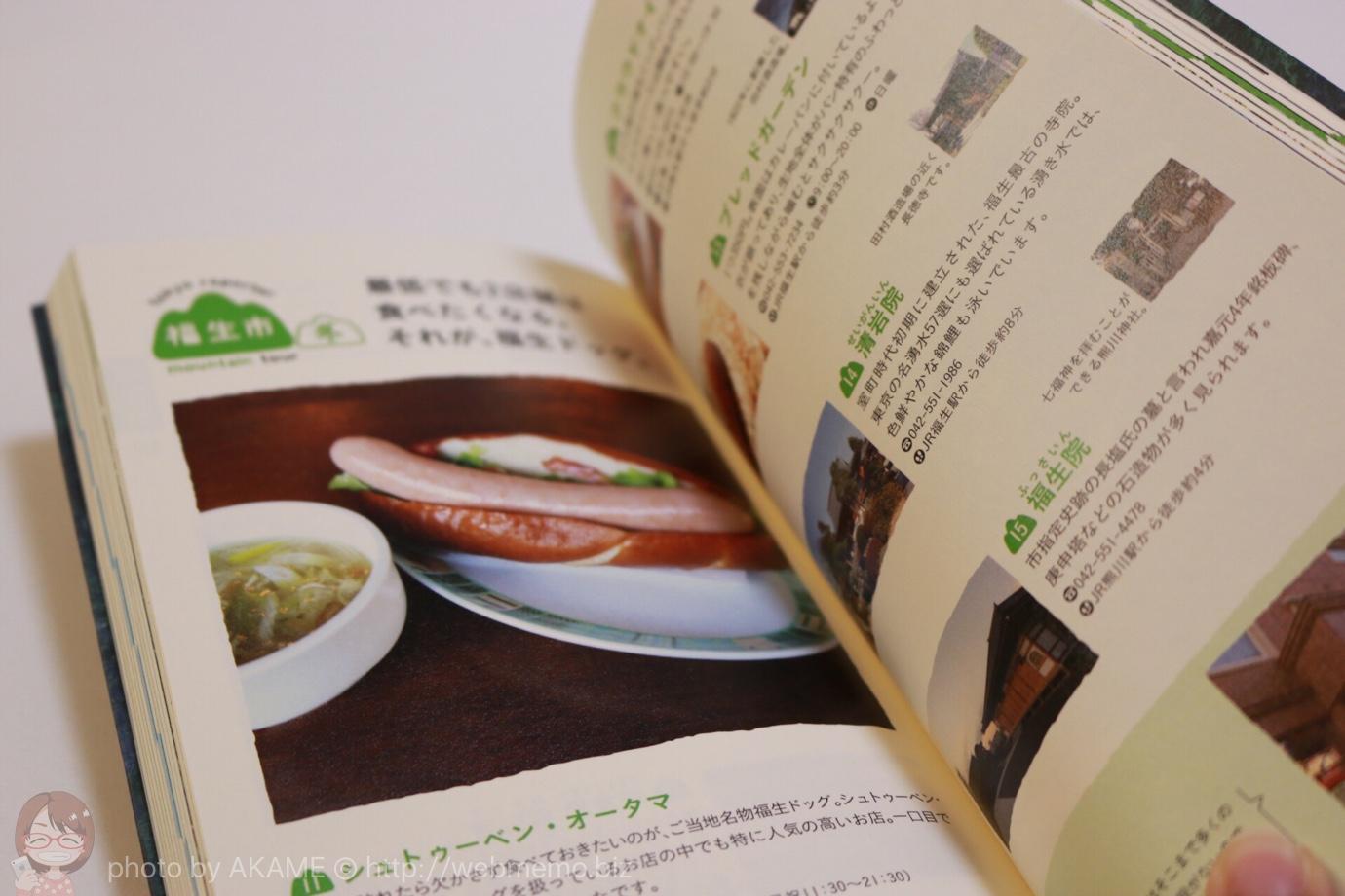 tokyo reporter 島旅&山旅 福生市のページ