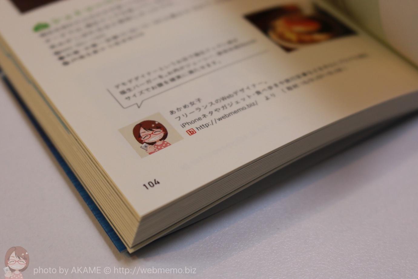 tokyo reporter 島旅&山旅 プロフィール紹介