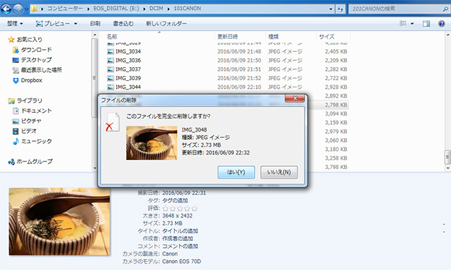 Windows機による写真の削除