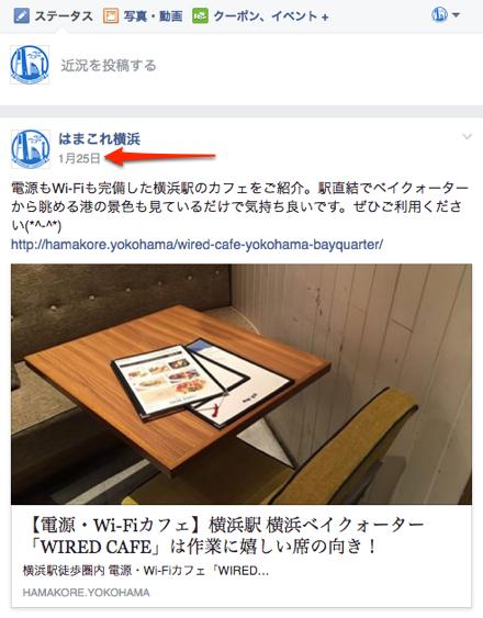 Facebookページ 現象紹介