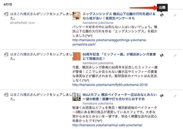Facebookページ アクティビティログの確認