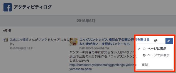 Facebookページ 公開にする