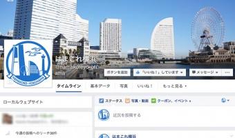Facebookページに投稿した過去記事が勝手に消えた時に再表示させる方法
