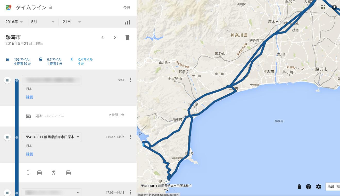 Googleマップ「ロケーション履歴」の使い方