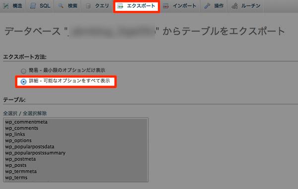 テムルのコントロールパネルから「phpMyAdmin」にログインして該当のデータをエクスポート