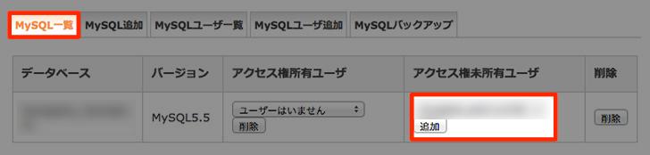 クセス権未所有ユーザから先ほど作成したユーザIDを選び追加
