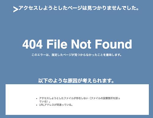404表示