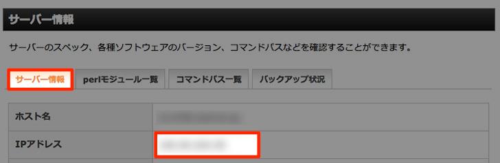 IPの確認