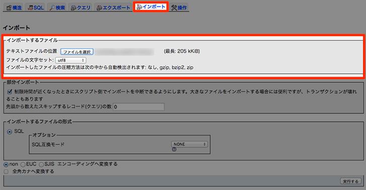 データベースにインポート
