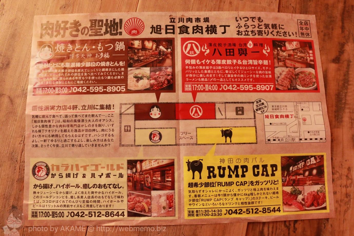 旭日食肉横丁のフロアマップ