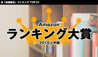 Amazonランキング大賞 2016年上半期発表!本「総合和書」部門 10作品