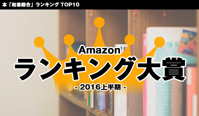 Amazonランキング大賞 2016年上半期!本「総合和書」部門 10作品