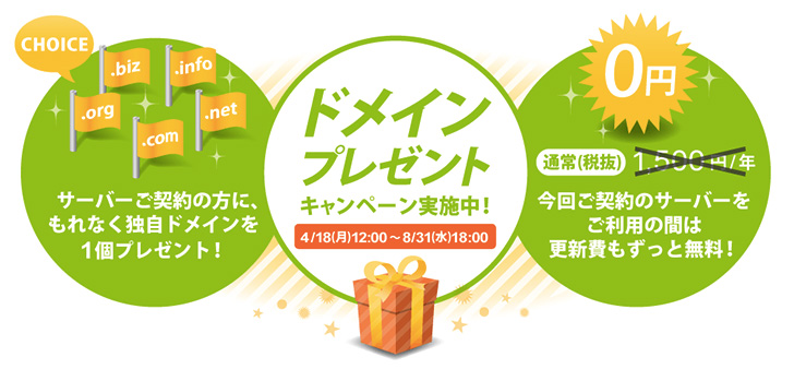 新規でブログ作るならエックスサーバがお得!ドメインプレゼントキャンペーン実施