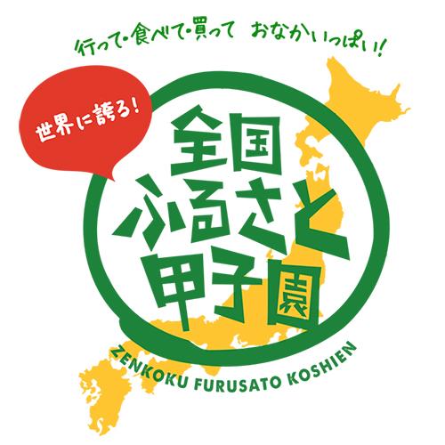 ロケ地とグルメを楽しめる「全国ふるさと甲子園」がついに今週末8月27日に開催!