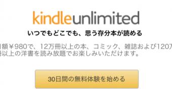 Kindle本読み放題!Kindle Unlimitedをスマホから登録する方法・本の種類