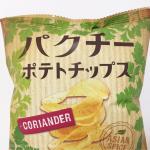 [Å] カルディのパクチーポテトチップスが本気美味い!パクチストなら食べないと損レベル