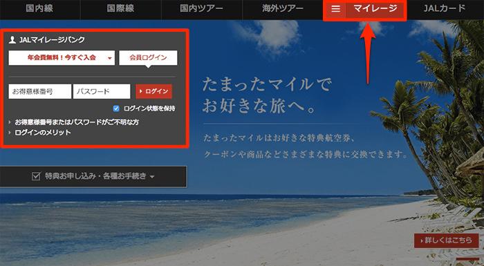 JAL公式サイト マイレージ登録画面