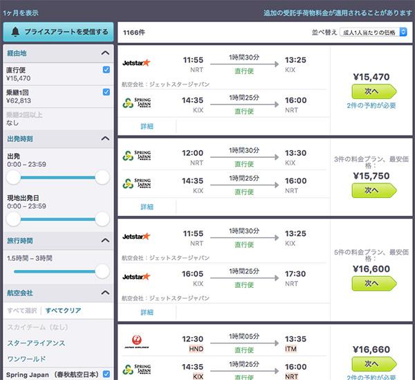 スカイスキャナー 大阪行きの航空券の例