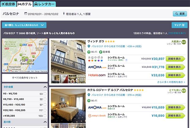 ホテルの検索