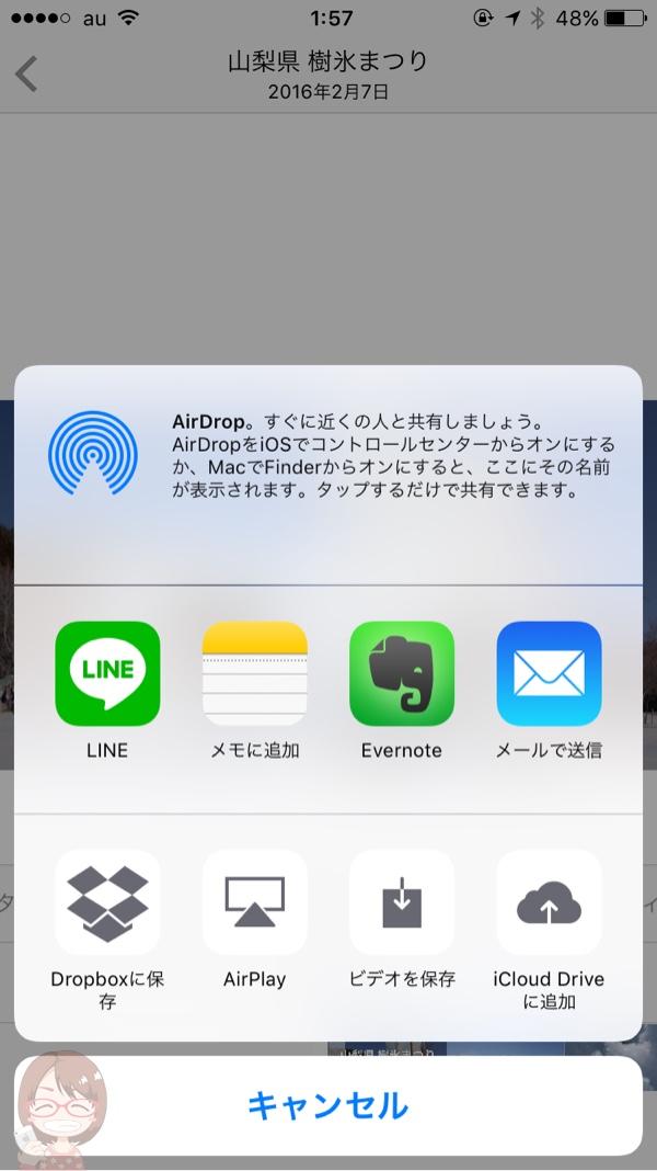 メモリーの各種アプリ一覧