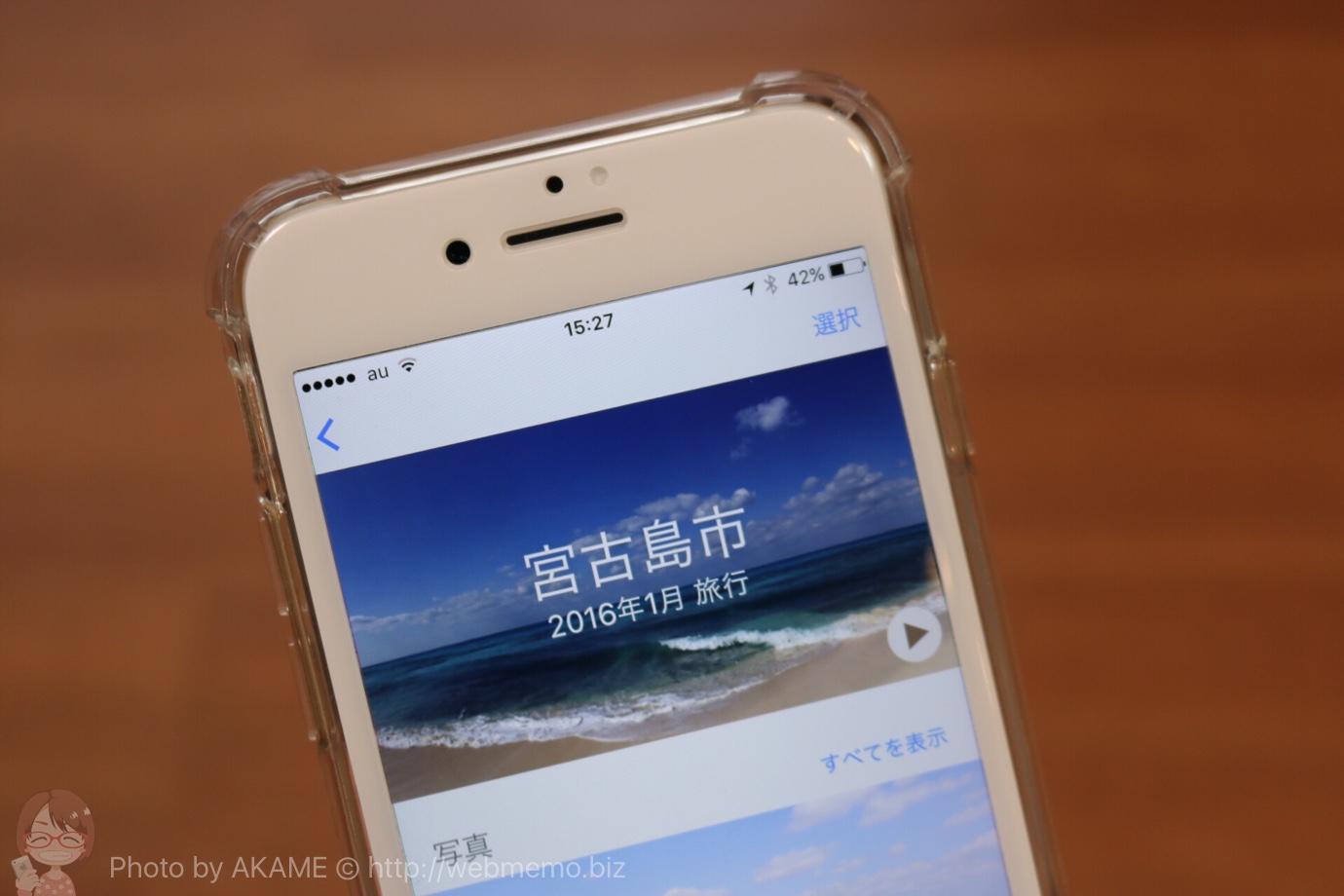 iOS10 メモリーで作成した動画を保存したりLINEで送る方法