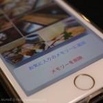 [Å] iOS10 メモリー(動画)の削除方法とお気に入りに追加する方法