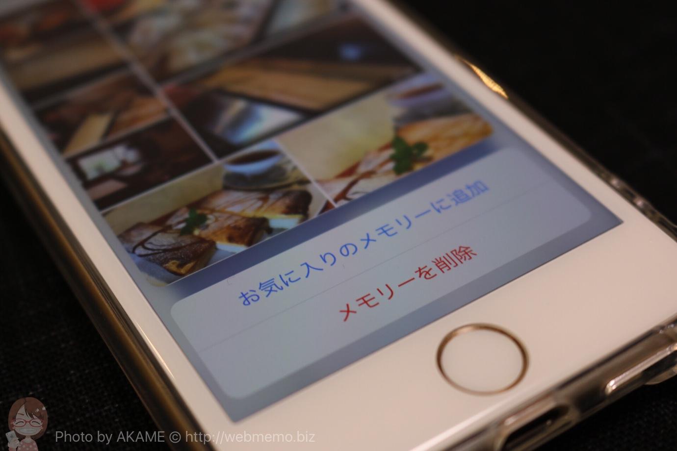 iOS10 メモリー(動画)の削除方法とお気に入りに追加する方法