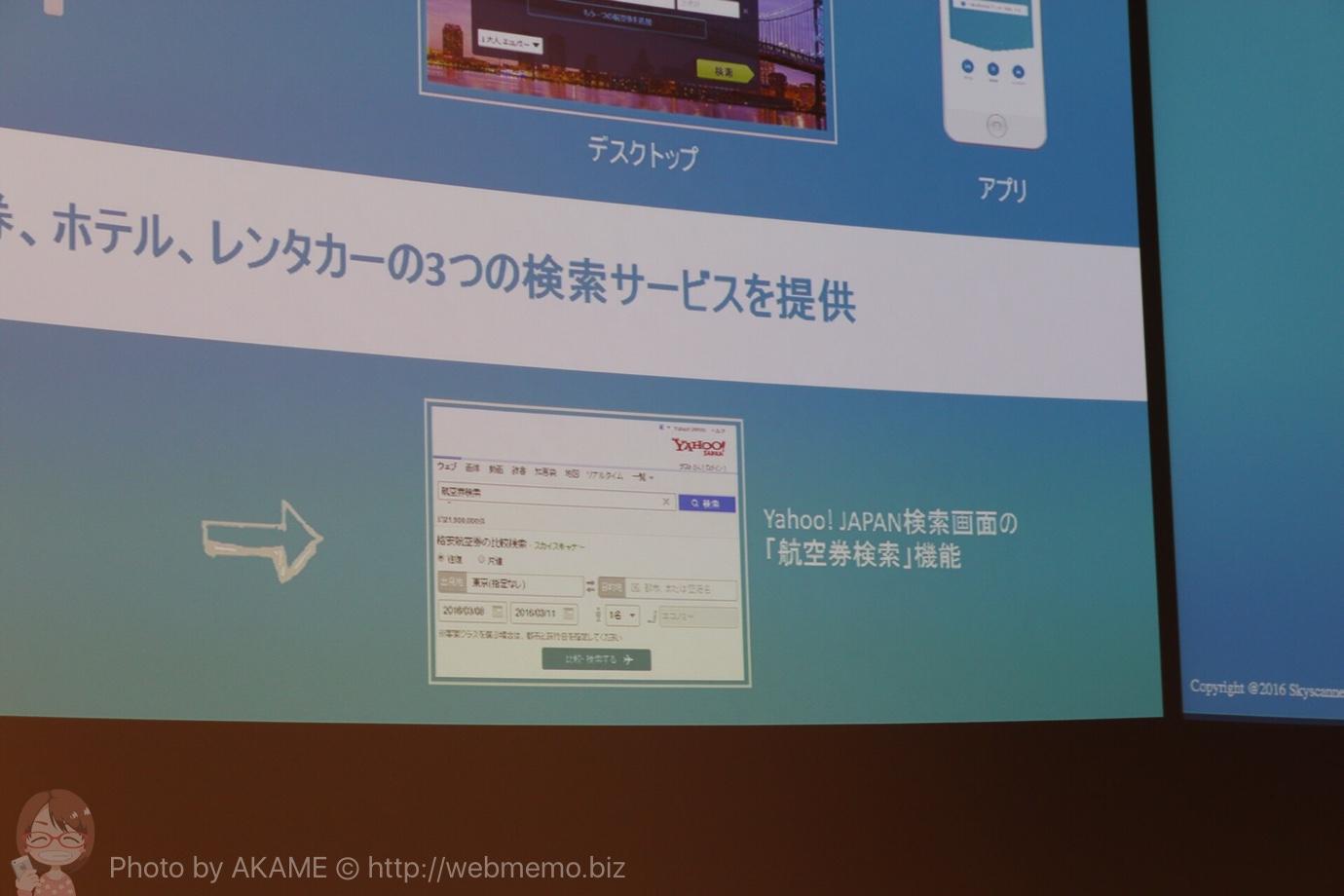 Yahoo!JAPAN検索画面の「航空券検索」機能