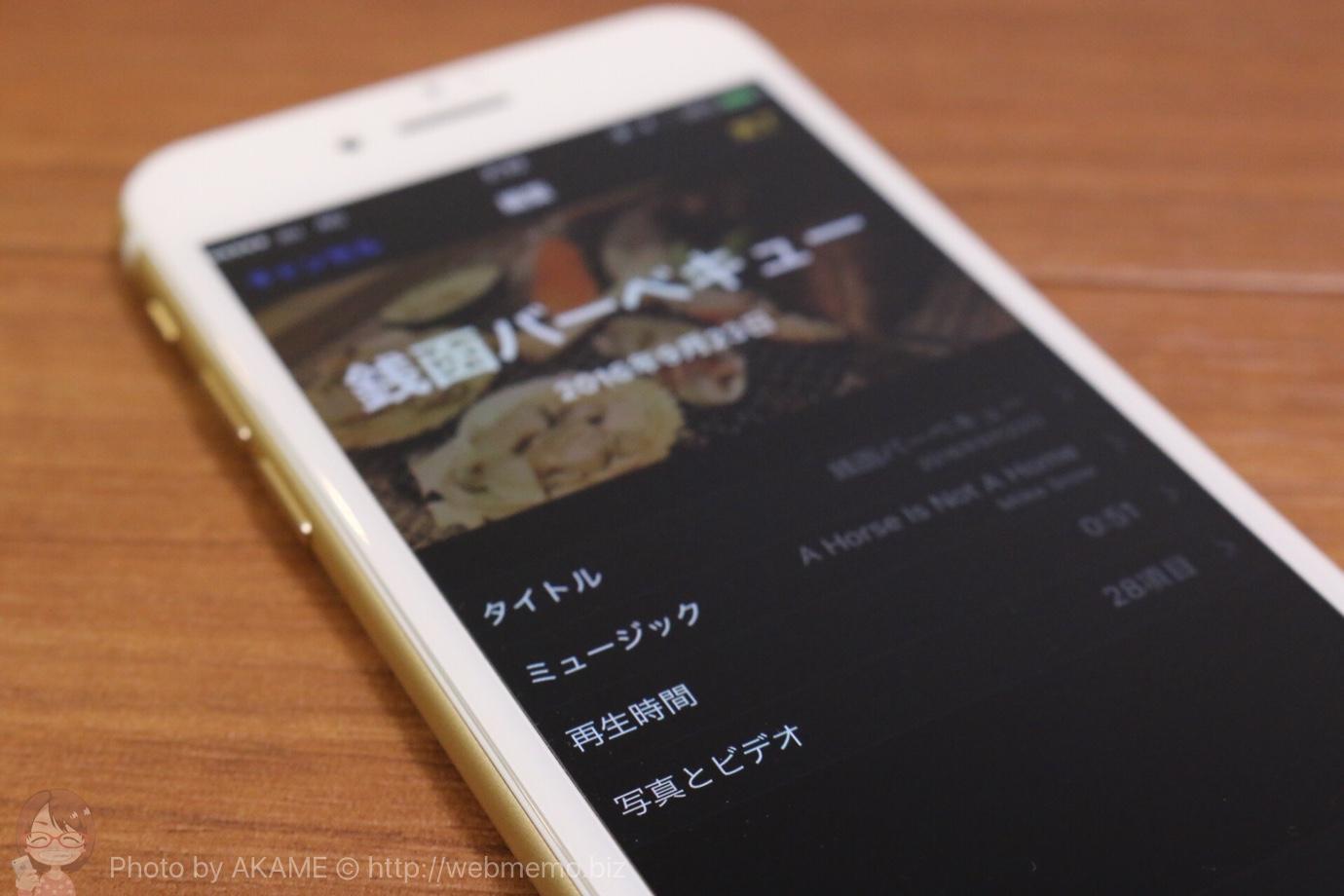 iPhone メモリーのタイトルや日付、ミュージック(音楽)を変更する方法