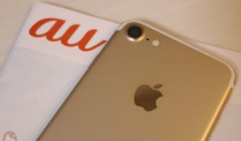 auでiPhoneを初契約した人は要確認!30日無料オプションの自動更新