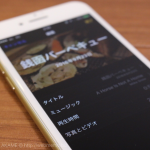 [Å] iPhone メモリーのタイトルや日付、ミュージック(音楽)を変更する方法