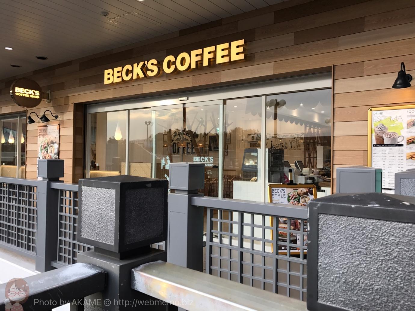 BECK'S 外観
