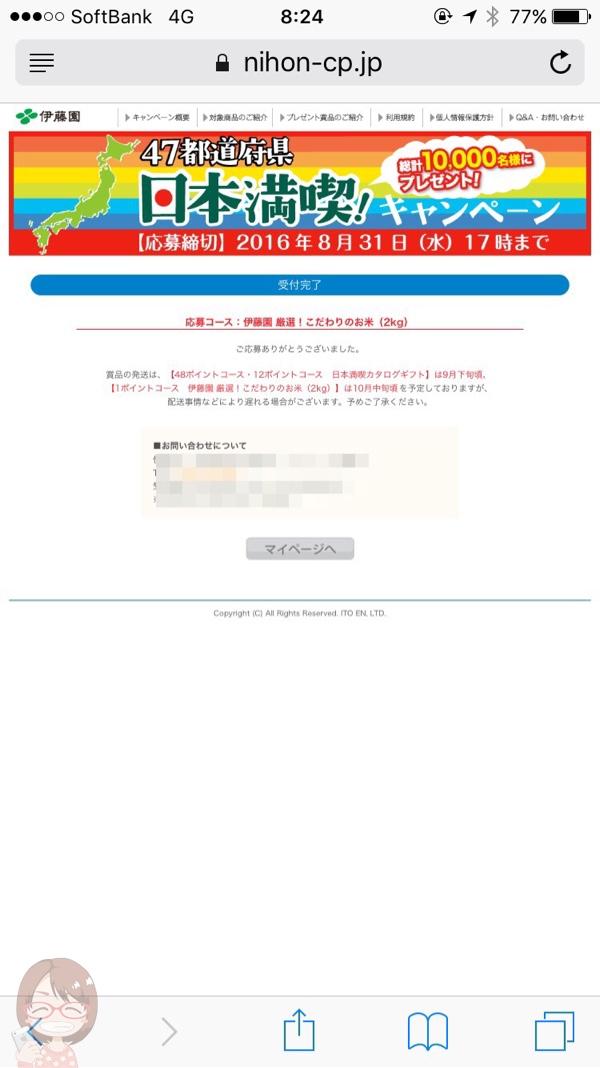 応募の画面