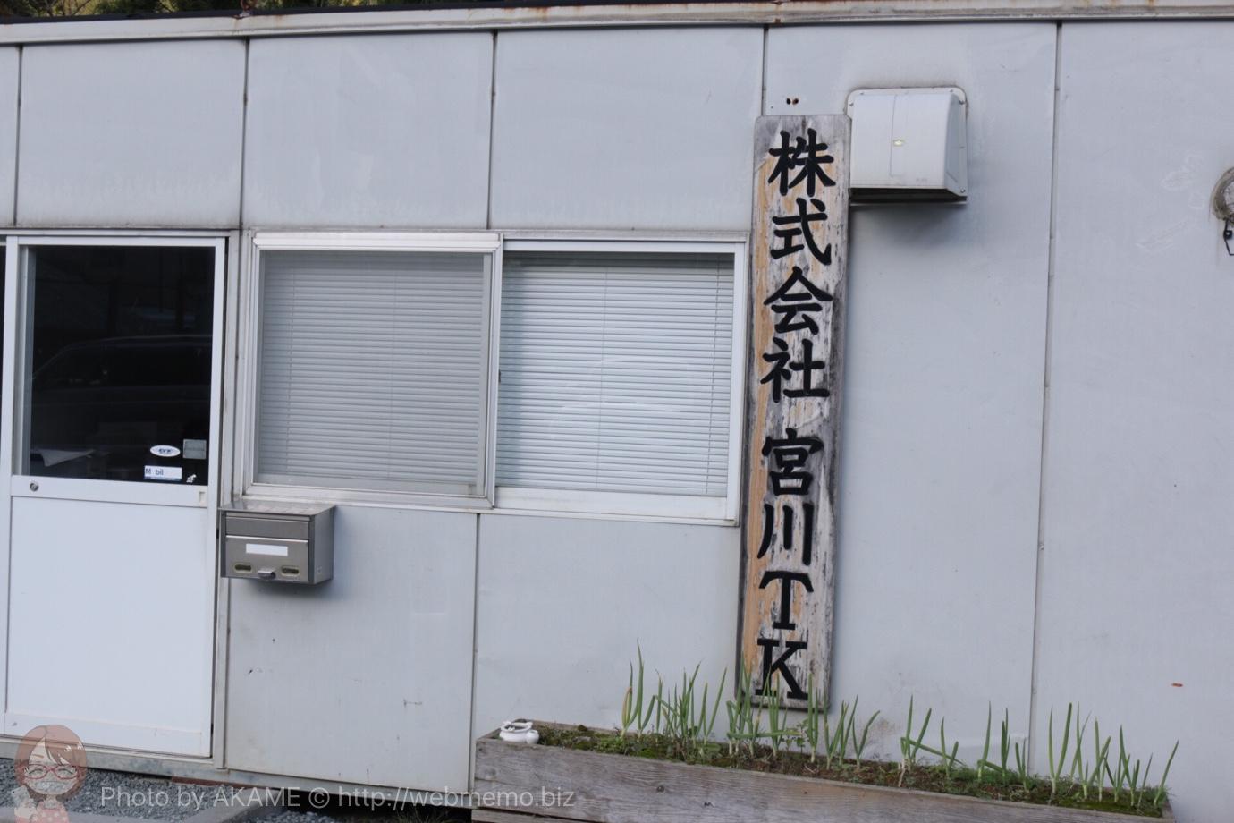 株式会社宮川TK