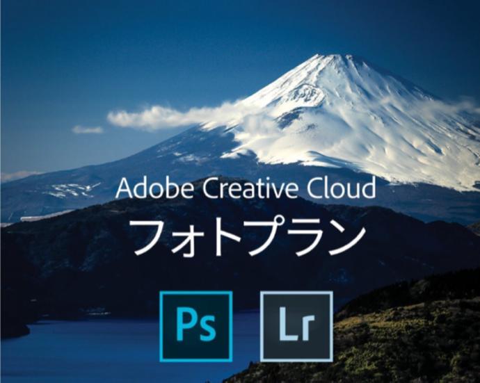 2017年版 Adobe CC「フォトプラン(Photoshop+Lightroom)」が期間限定15%OFF セール中!