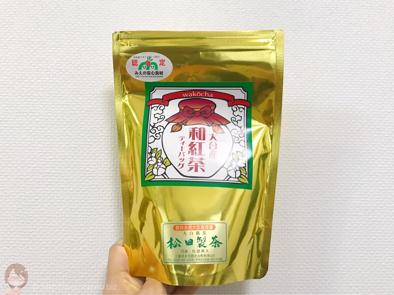 三重県大台町でお土産に買った「和紅茶」にハマる!苦味のないお初の味が新鮮